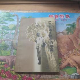 一个日本人眼中的中国 一版一印