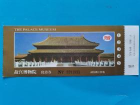 门票参观券~~~~~~稀有的早期故宫博物院优待券,通票赠券,无面值。故宫博物院参观券