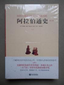 阿拉伯通史(第10版) 第十版 上下册【全新正版塑封】重1.175公斤