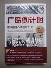 广岛倒计时:核爆前惊心动魄的21天(戴顿文学和平奖获奖作品)【全新正版塑封】