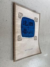 四川泡菜 四川人民(1980年一版一印)