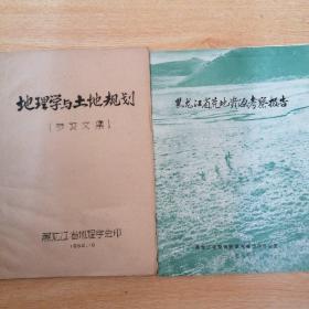 1962年,黑龙江省地理学与土地规划 1978年,黑龙江省荒地资源考察报告