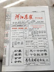 浦江集报(第一版)