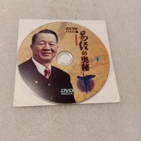 易经的奥秘1:百家讲坛 DVD21片碟(曾仕强主讲 无书 简装1片碟)