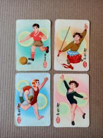 1977年(新苗壮)年历卡四枚