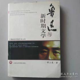 鲁迅与新时期文学——上海政法学院学术文库
