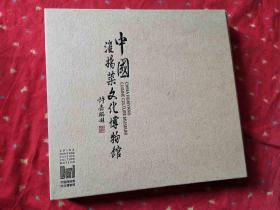 中国淮扬菜文化博物馆 精装邮票册