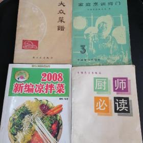 1966年大众菜谱 1985年家庭烹调窍门 1988年厨师必读 2008新编凉菜拌菜