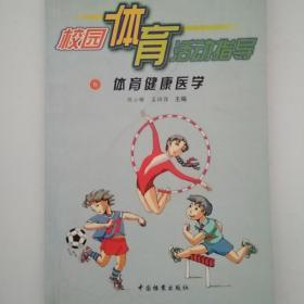 校园体育活动指导(全17册)