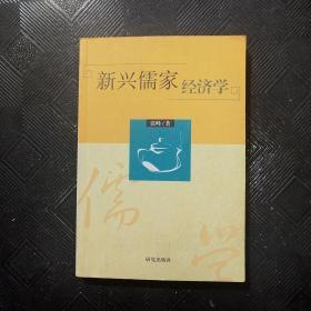 新兴儒家经济学