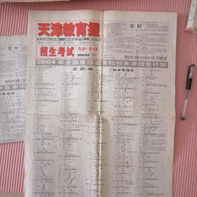 天津教育报 招生考试导刊 2004年6月13-14日(2份,每份4版)