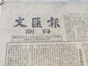 文汇报~副页