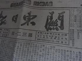 Bz1033、1948年6月18日,大连市、旅顺市,【关东日报】2开4版全。解放曲阜《解放军收复曲阜》。