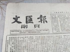 文汇报(副页)