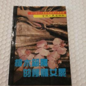 樟木箱裹的裸体女尸【1992年一版一印。书籍两端有磨损。很多页顶部空白处有一直线墨迹见图。仔细看图】
