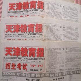 天津教育报 招生考试导刊 2005年6月11-13日(3份,每份4版)