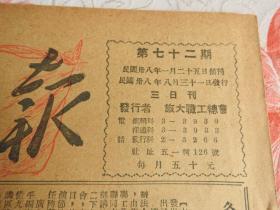Bz1034、1949-08-31,大连,旅顺,旅大【职工报】。《甘肃省会兰州解放》。《九一记者节特刊》。《记者节的来历》。