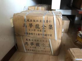 新书--冯梦龙全集(全18册) 9D09c
