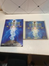 游戏光盘 英雄无敌3 末日之刃 1CD 首发版(一本游戏手册)+魔法门系列之埃拉西亚的光复(1CD)