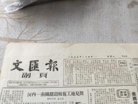 文汇报   副页