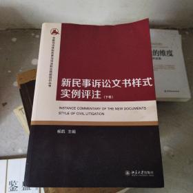 新民事诉讼文书样式实例评注(下卷)