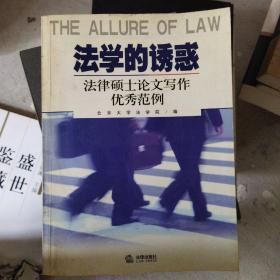 法学的诱惑(法律硕士论文写作优秀范例)
