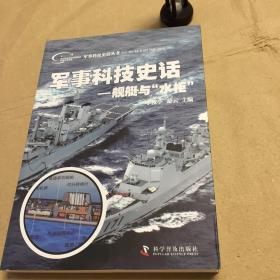 """军事科技史话:舰艇与""""水柜"""""""