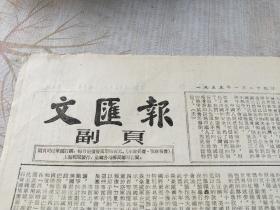 文汇报/副页