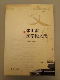 张山雷医学论文集    库存书未翻阅正版    2021.4.28