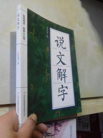 全民阅读·经典小丛书;说文解字(一版一印)