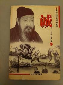 中华传统美德的故事   诚   库存书        2021.4.28