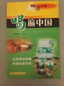 畅游中国  喝遍中国   库存书未翻阅正版    2021.4.28