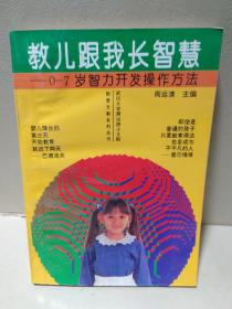 教儿跟我长智慧:0-7岁智力开发操作方法