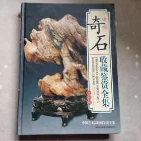 中国奇石收藏鉴赏全集(正版稀缺)