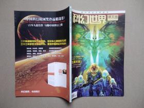 科幻世界译文版 2013.05(主打长篇:坠落天使:下部,理查德.摩根)