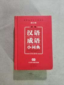 新编汉语成语小词典(修订版)