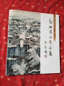 邹湘溪冰雪画集( 冰雪画派代表人物之一
