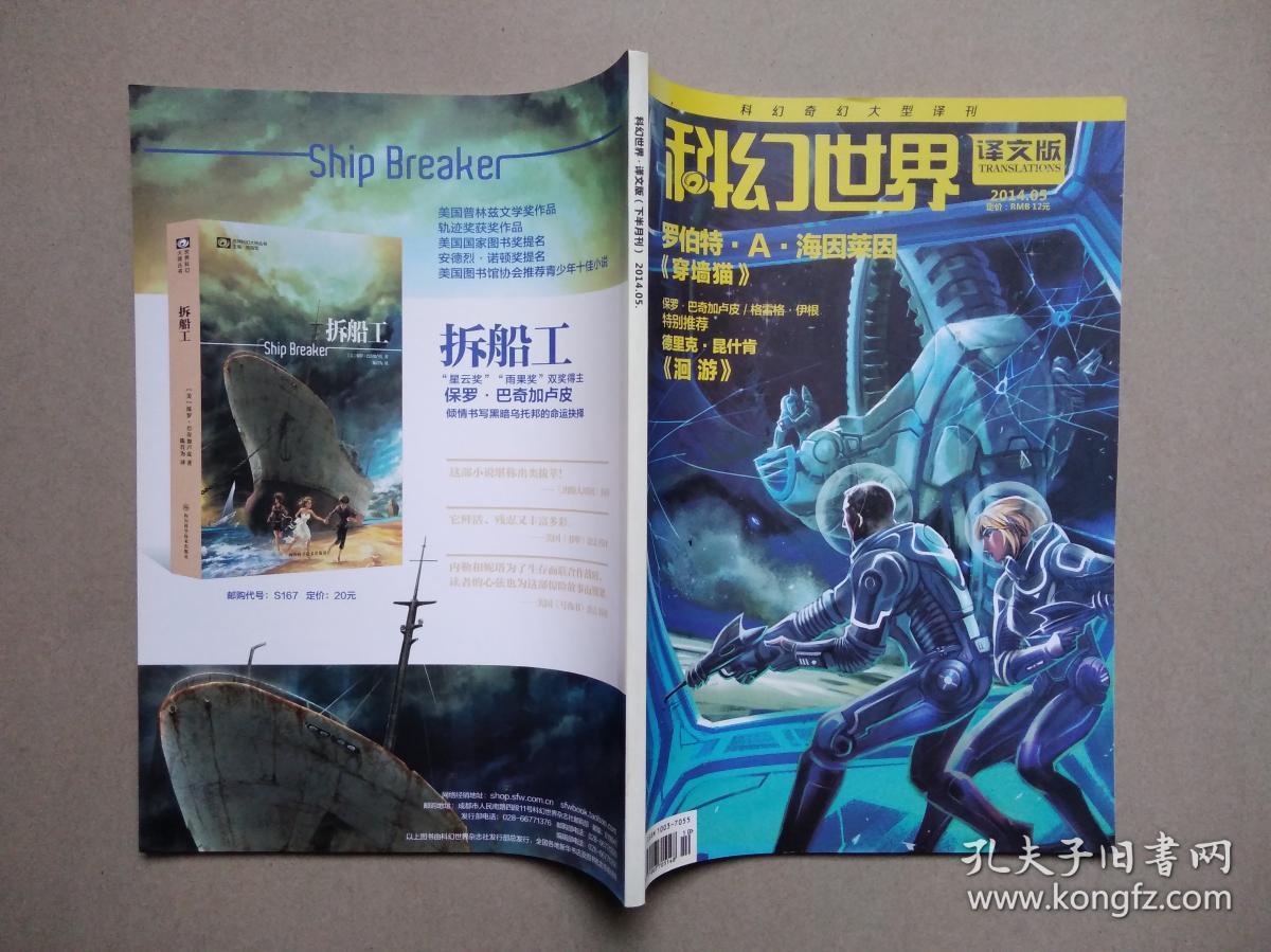 科幻世界译文版 2014.05(主打长篇:穿墙猫:上部,罗伯特.A.海因莱因)
