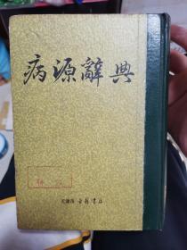 病源辞典 天津古籍