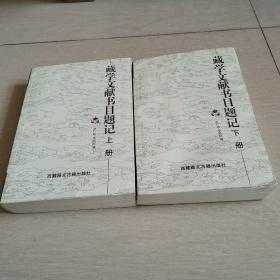 藏学文献书目题记(上下册全)〈2010年西藏初版发行〉