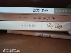 中华书局宋代主题图书四种