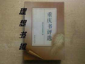 【重庆书评选】 正版