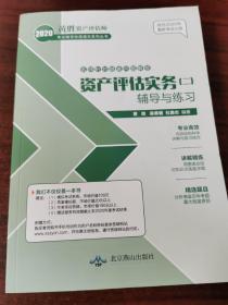 2020黄胜资产评估师考试辅导快速通关系列丛书:资产评估实务(二)辅导与练习