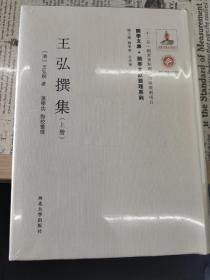 《关学文库》文献整理系列— 王弘撰集(上下册)