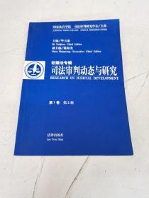 司法审判动态与研究.第一卷第2辑.证据法专辑