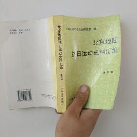 北京地区抗日运动史料汇编.第三辑:1935.9-1945.8
