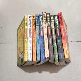 驯龙高手1-10全册