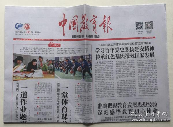 中国教育报 2021年 4月26日 星期一 第11411期 今日8版 邮发代号:1-10