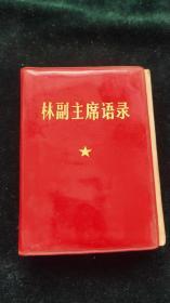 《林副主席语录》(有毛像和林题)
