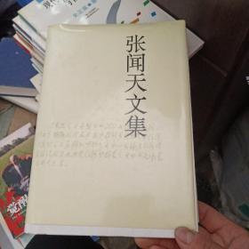 张闻天文集(一)